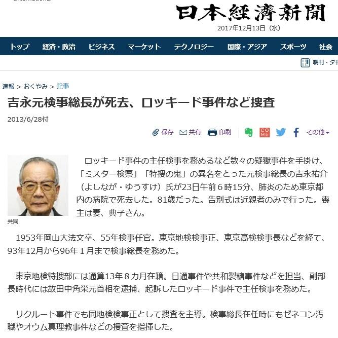 """正義の顔""""― 吉永祐介・元検事総..."""
