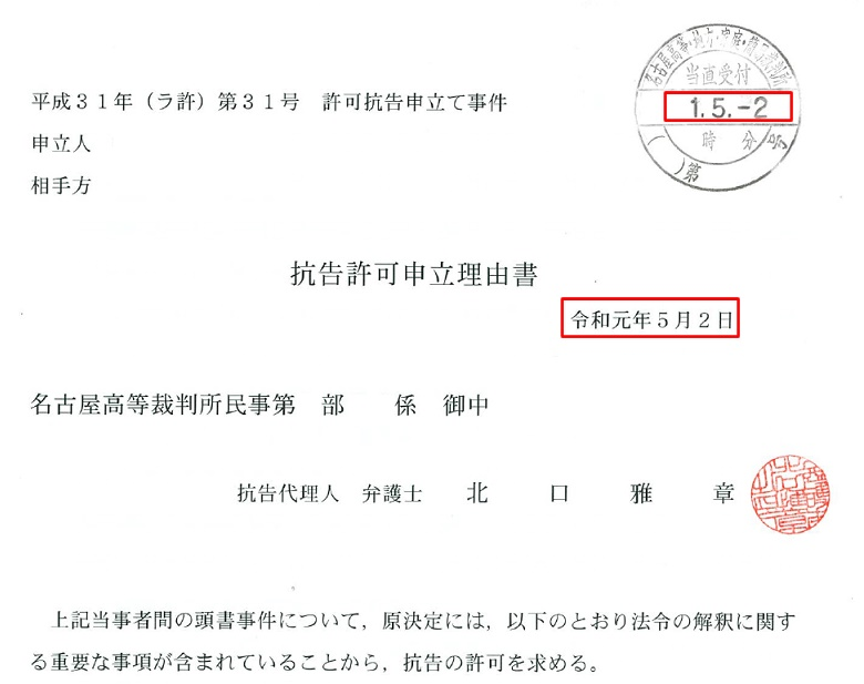 令和改元後,不服第1号   弁護士ブログ   名古屋で医療過誤のご相談は ...