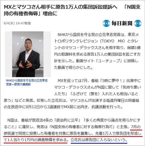マツコ氏には,扇動家「立花孝志」と闘ってもらいたい | 弁護士ブログ ...